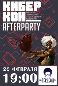 Киберкон | AFTER PARTY 18+
