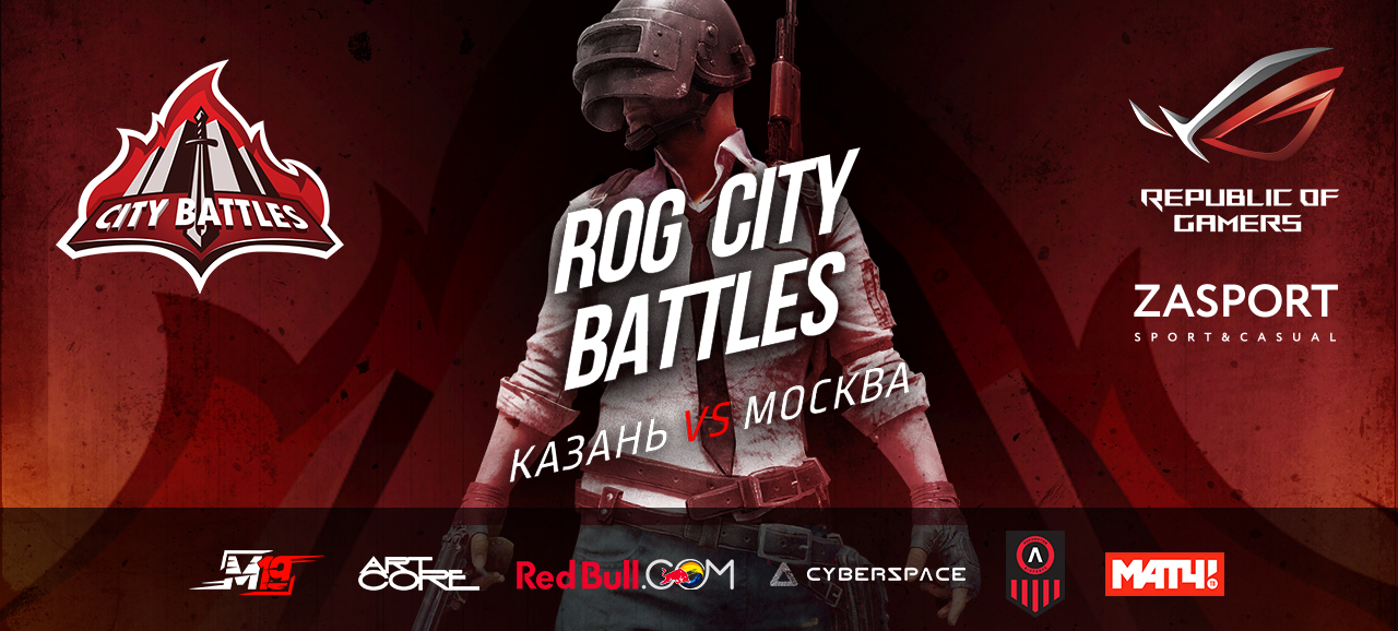 ROG CITY BATTLES [09.12.2017]