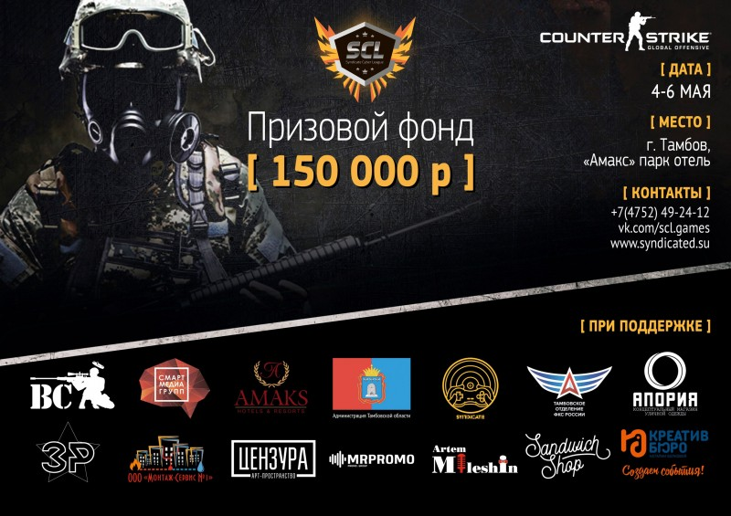 Syndicate Cyber League 2017
