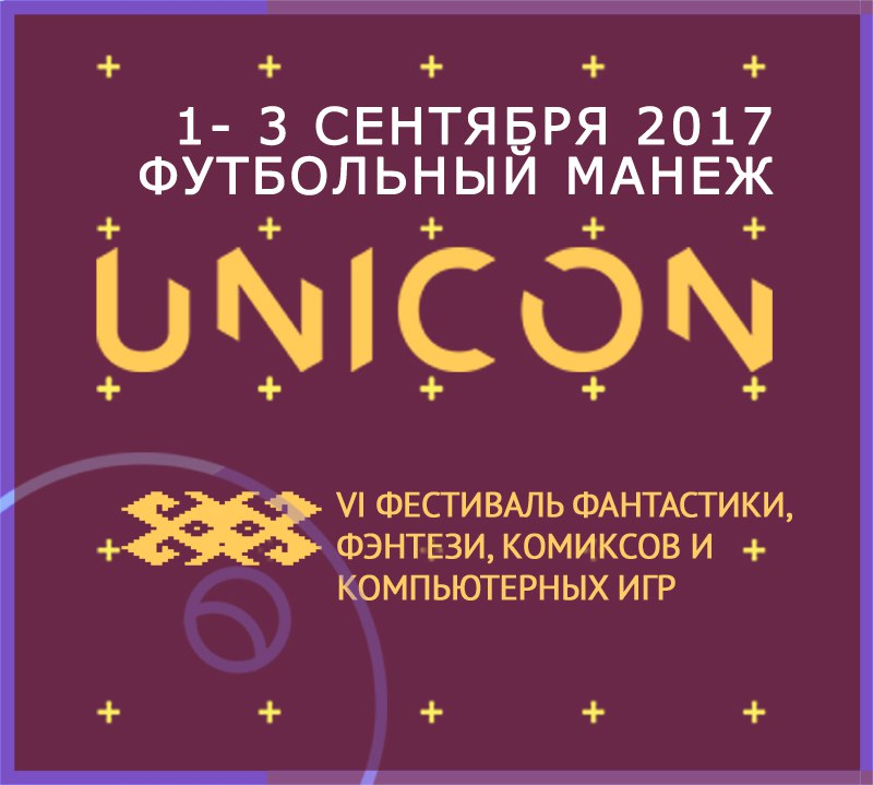 UNICON Convention & GameExpo Minsk 2017