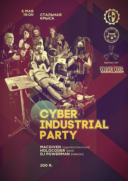Вечеринка CYBER INDUSTRIAL PARTY