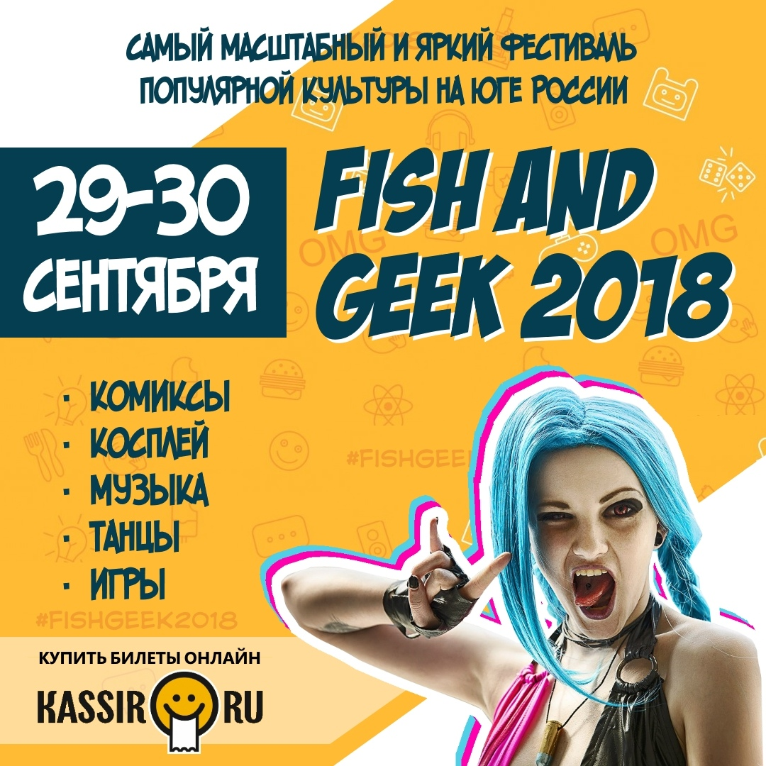 Fish and Geek 2018