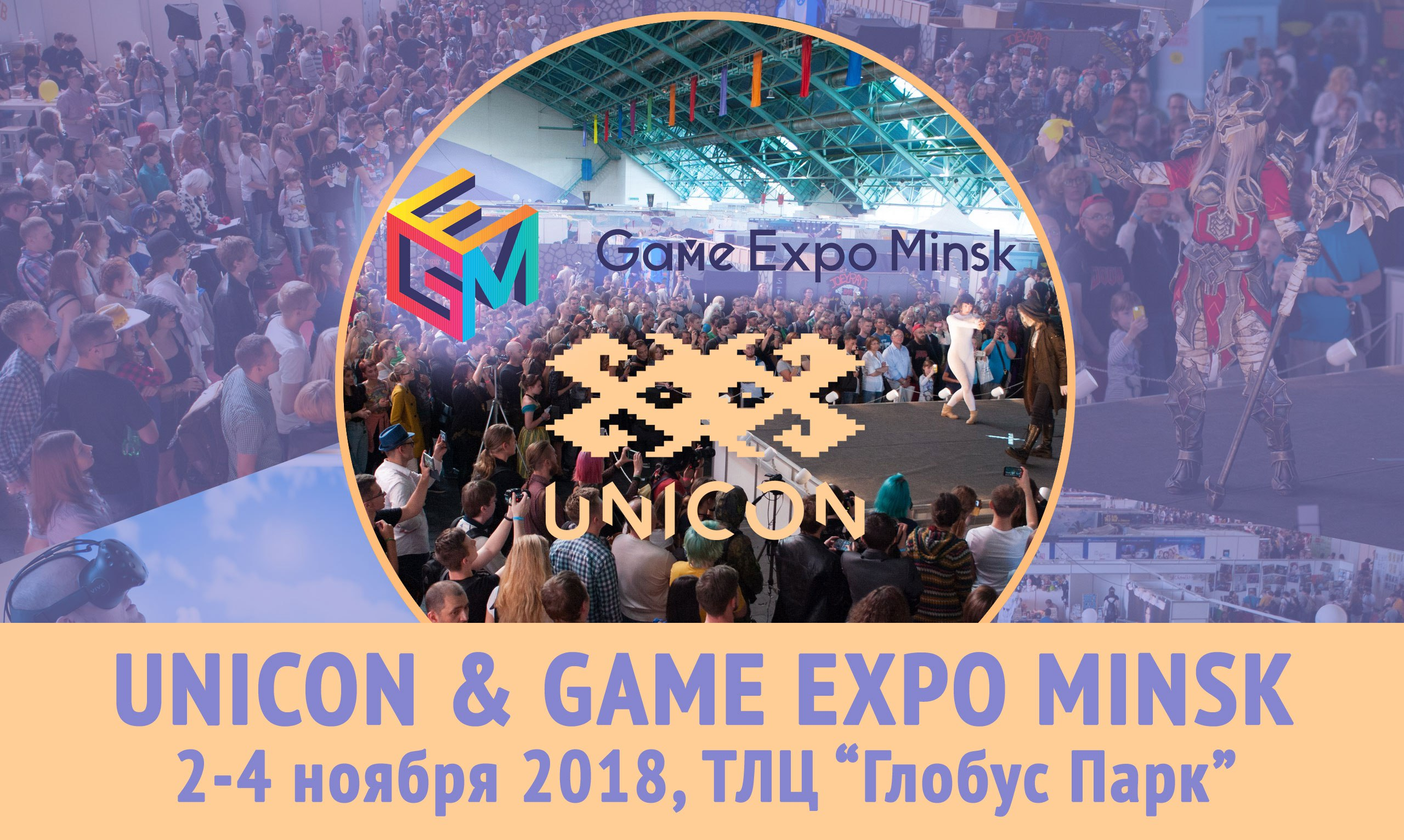UNICON Convention & GameExpo Minsk 2018