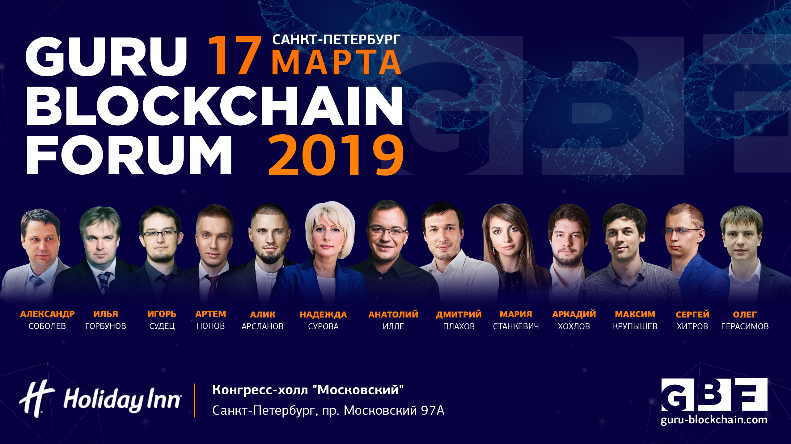 Guru Blockchain Forum 2019