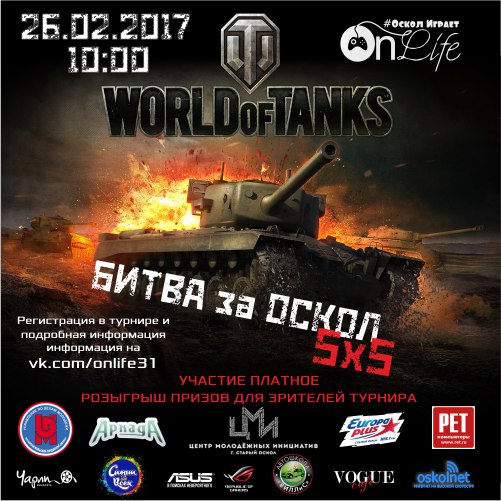 Первенство ОЭМК по World of Tanks 2017