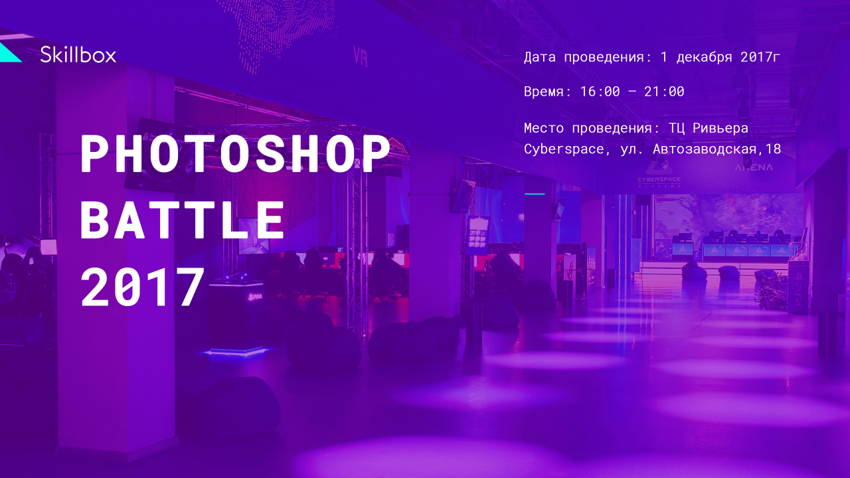 PHOTOSHOPBATTLE LIVE [01.12.2017]