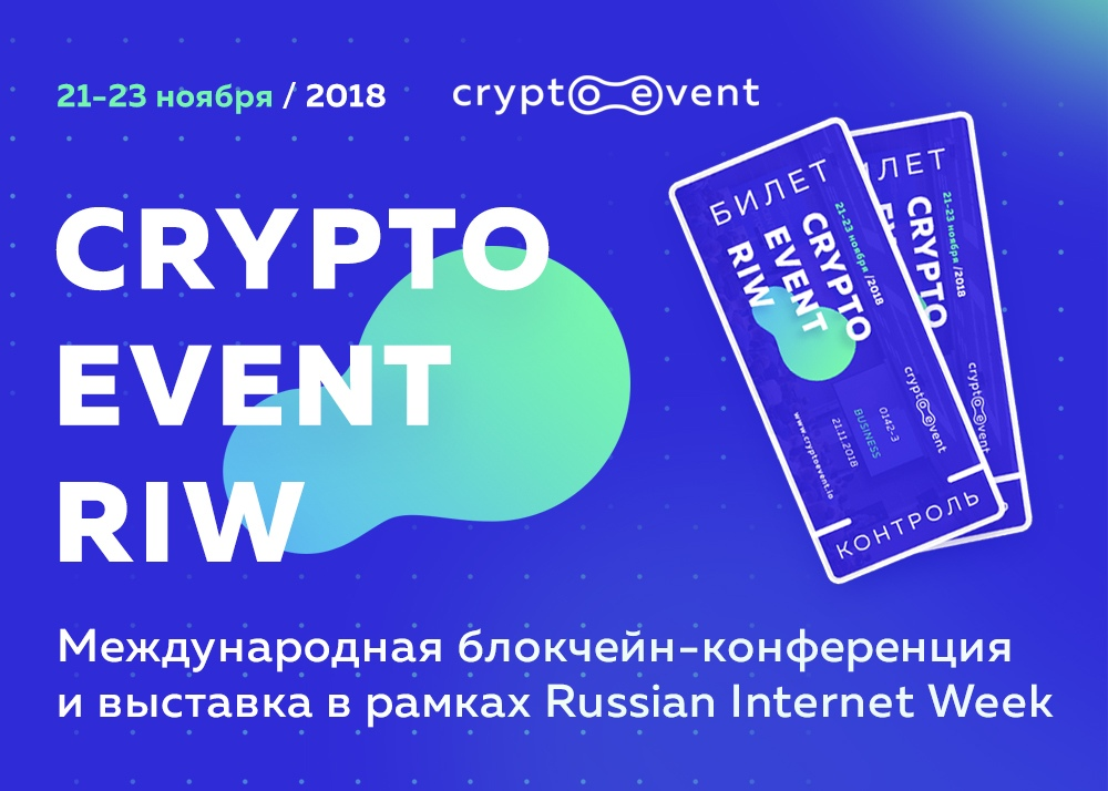 CryptoEvent RIW 2018
