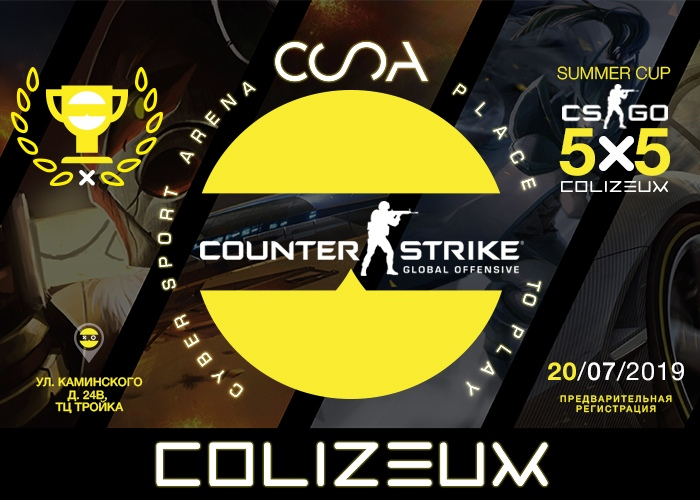 SUMMER CUP CS:GO 5х5
