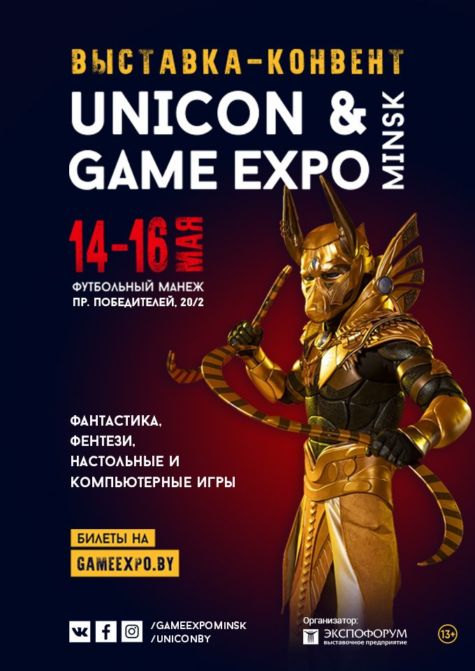 UniCon & GameExpo Minsk 2021