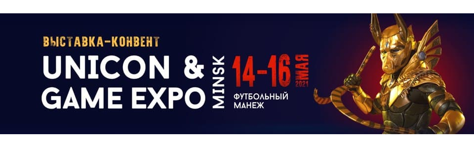 /convention/unicon-and-gameexpo-minsk-2021-c604.html